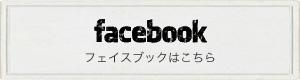 facebookはこちら